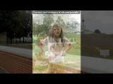 «мои фотки» под музыку ♥Селена Гомес♥ и ♥Деми Ловато♥ - One And The Same. Picrolla